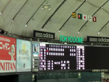 東京ドーム0002.JPG